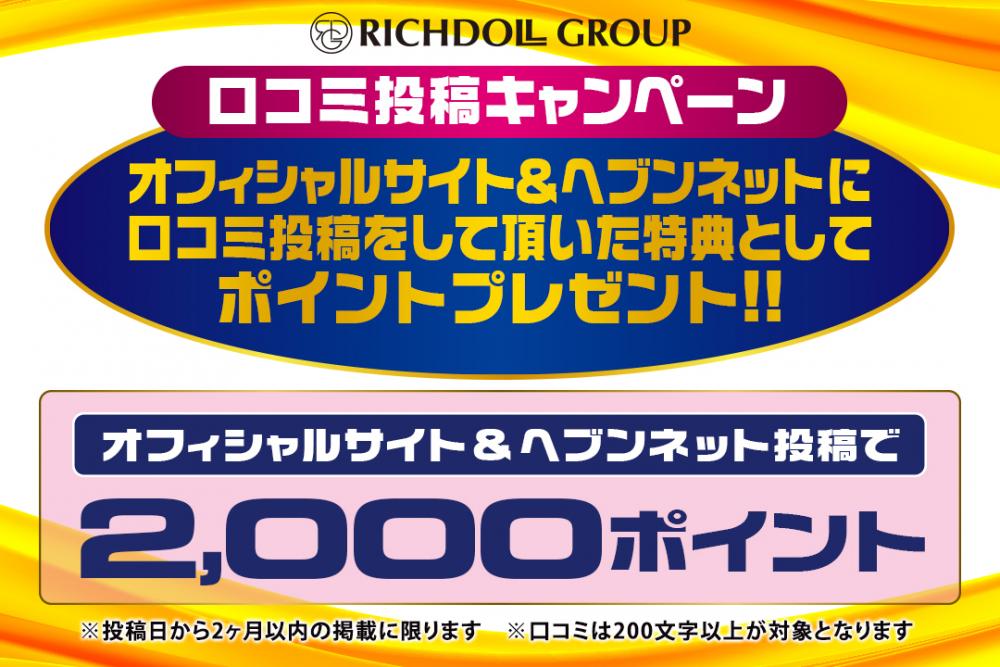 口コミを投稿するだけで2000円割引!!